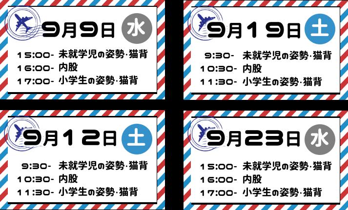 9月のオンラインカラダ塾日程
