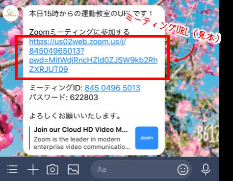 【LINE画面】ZOOMミーティングURL(見本)