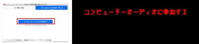 【ZOOM画面】PCの場合は「コンピューターオーディオに参加する」をクリック!