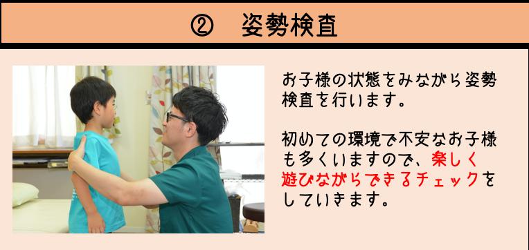 ②姿勢検査
