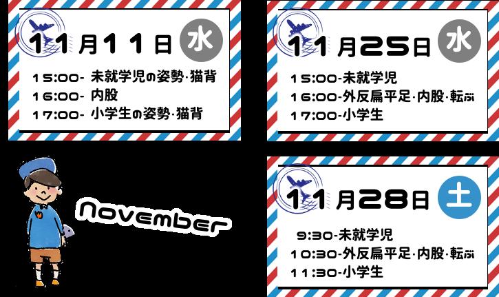 11月のオンラインカラダ塾日程