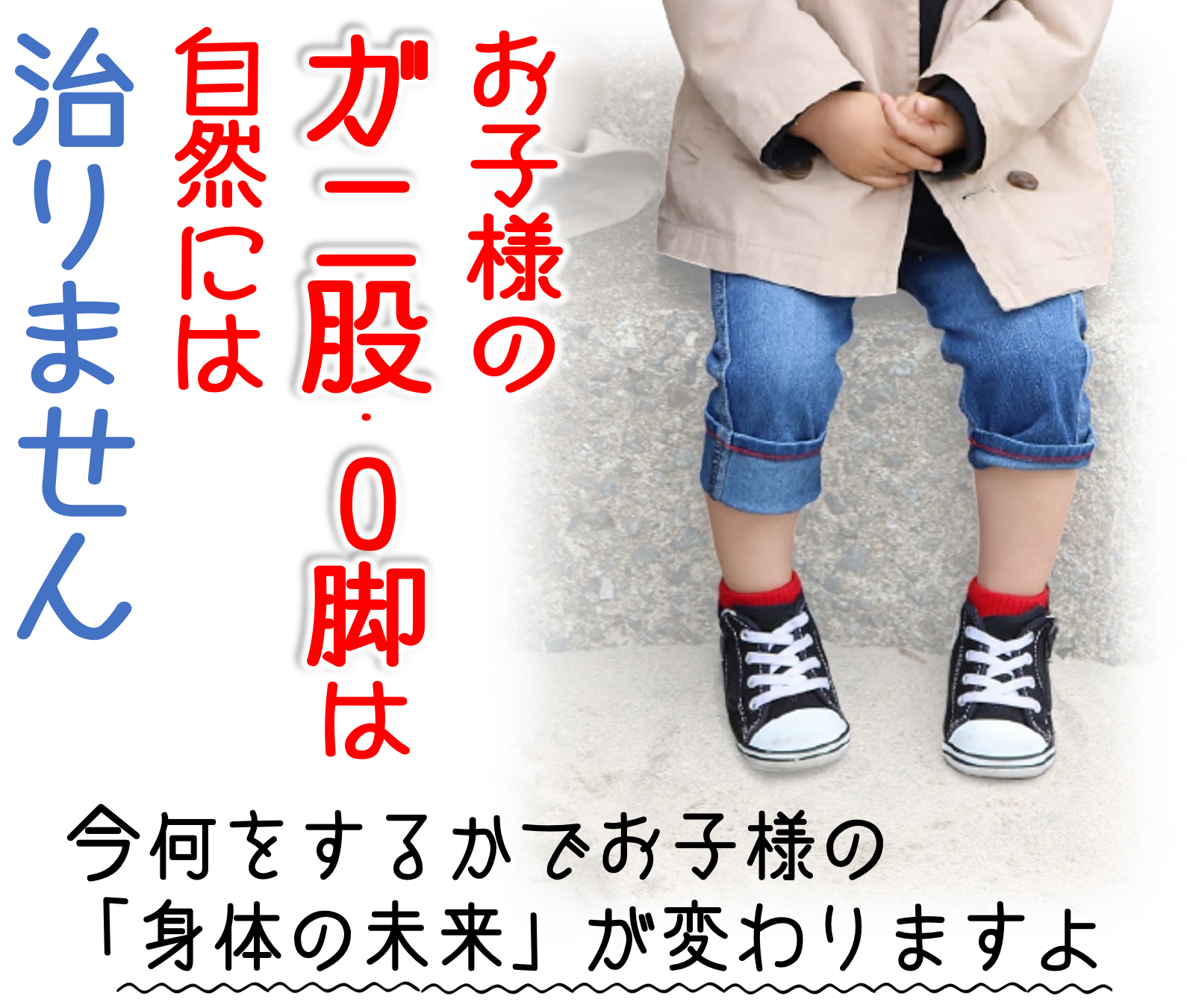 子供,O脚,ガニ股